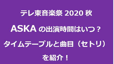 テレ東音楽祭2020秋ASKAの出演時間はいつ?タイムテーブルと曲目を紹介