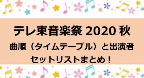 テレ東音楽祭2020秋曲順,タイムてーブル,出演者,セットリスト