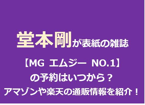 堂本剛が表紙の雑誌【MG エムジー NO.1】の予約はいつから?アマゾンや楽天の通販情報を紹介!