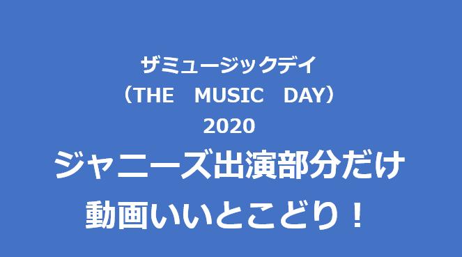 ミュージックデイ2020ジャニーズ出演部分のみ動画