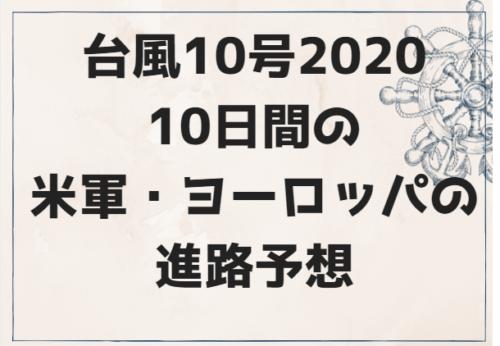 台風10号2020の米軍およびヨーロッパの10日間進路予想