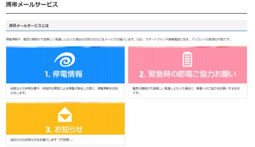 九州電力停電メールサービス