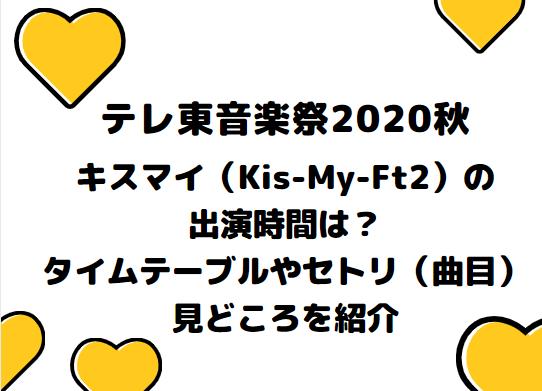 テレ東音楽祭2020秋キスマイ(Kismyft2)の出演時間はいつ?タイムテーブルや曲順(セトリ)見どころを紹介