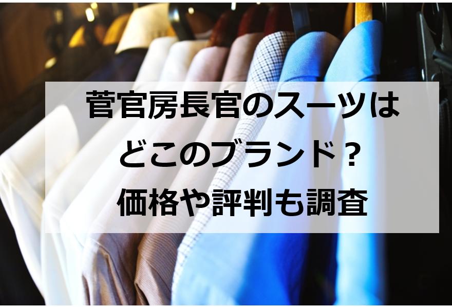 菅官房長官のスーツはどこのブランド?