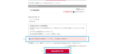 dTV登録方法(完了)