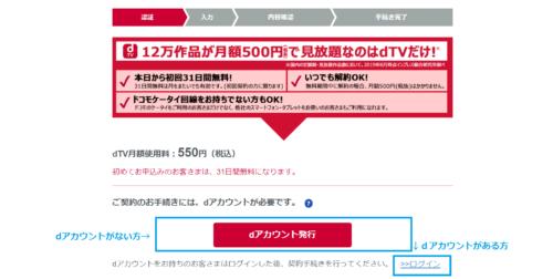 dTV登録方法,dアカウント