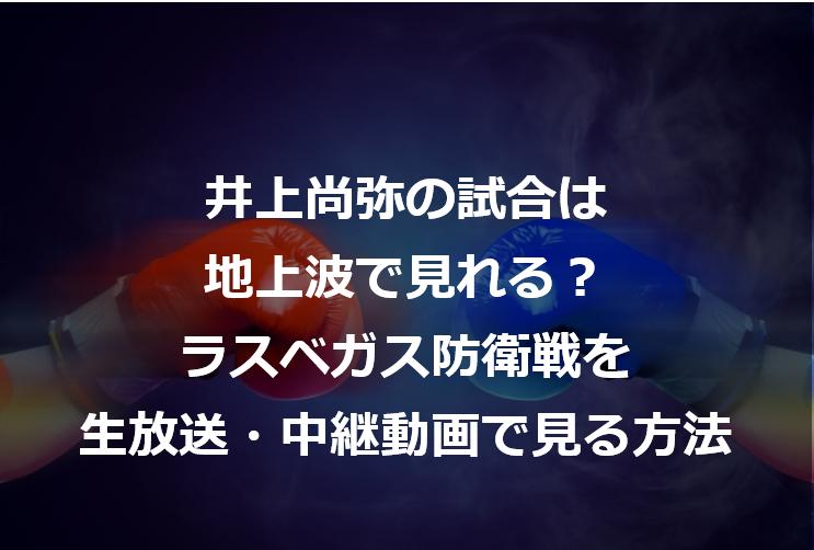 井上尚弥の試合は地上波で見れる?ラスベガス防衛戦を生放送・中継動画で見る方法を紹介!