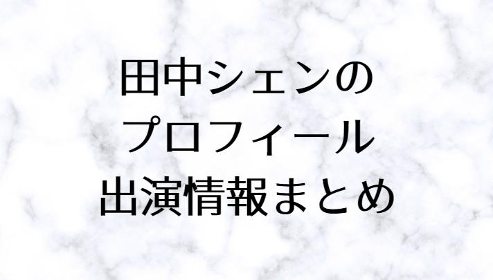 田中シェンのプロフィール出演情報まとめ