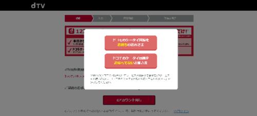 dTV登録方法3
