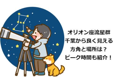 オリオン座流星群千葉から良く見える方角は?場所やピーク時間も