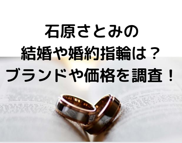 石原さとみの結婚や婚約指輪のブランドや価格は?入籍日は?