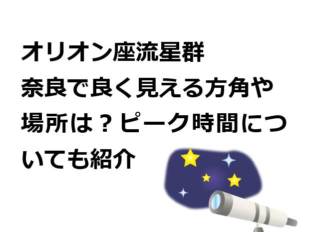 オリオン座流星群奈良で良く見える方角と場所は?ピーク時間も