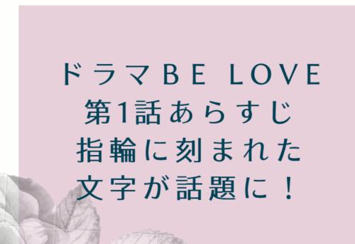 ドラマBE LOVE第1話あらすじネタバレ
