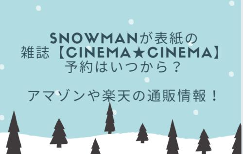 Snowmanが表紙の雑誌Cinema★Cinemaの予約はいつから?