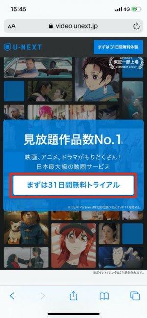 U-NEXT登録手順01