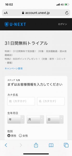 U-NEXT手順02-00