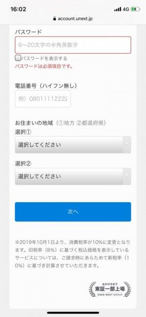 U-NEXT登録手順02