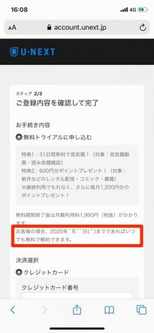 U-NEXT登録手順03