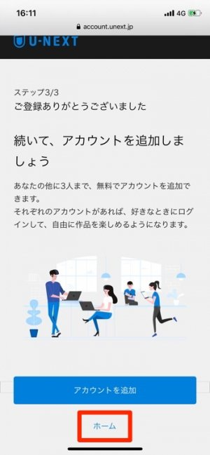 U-NEXT登録手順04