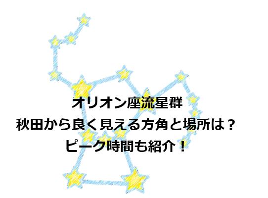 オリオン座流星群秋田から良く見える方角は?