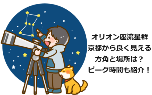 オリオン座流星群京都から良く見える方角や場所は?