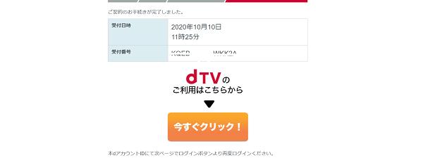 dTV登録方法6