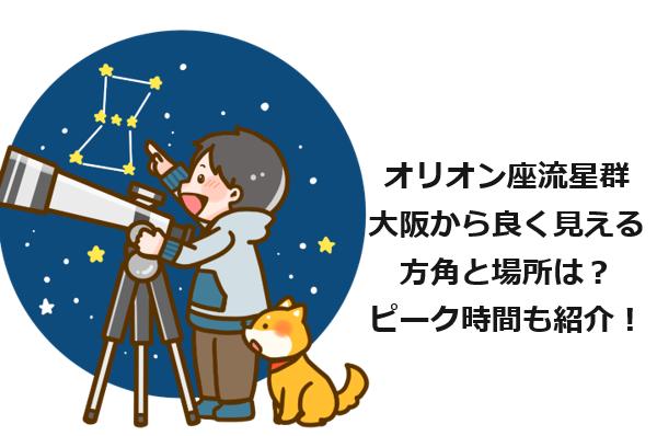 オリオン座流星群大阪から良く見える方角や場所は?