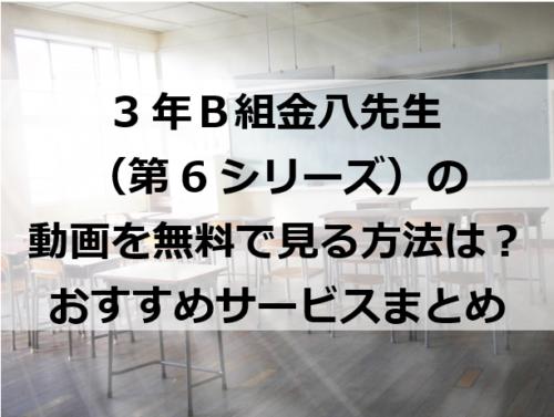 3年B組金八先生(第6シリーズ)の動画を無料で見る方法は?おすすめサービスまとめ