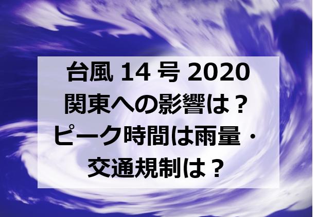 台風14号関東への影響は?雨量や交通規制など
