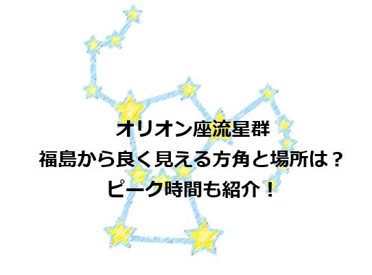 オリオン座流星群福島から良く見える方角は?