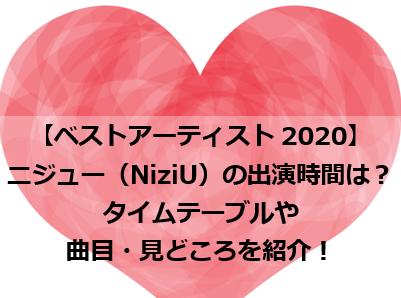 【ベストアーティスト2020】ニジュー(NiziU)の出演時間はいつ?タイムテーブルや曲目・見どころを紹介!