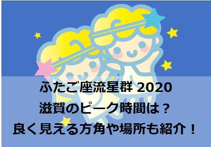 ふたご座流星群滋賀県のピーク時間はいつ?良く見える方角や場所は?