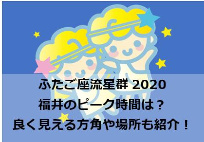 ふたご座流星群2020福井のピーク時間はいつ?良く見える方角や場所は?