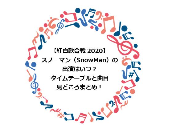 紅白歌合戦スノーマン(SnowMan)出演時間はいつ?