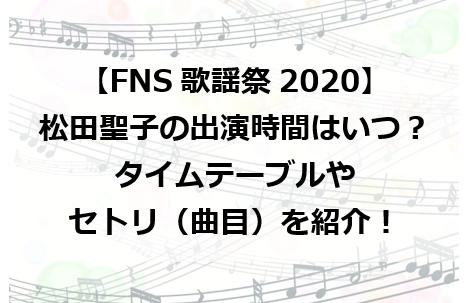 FNS歌謡祭松田聖子の出演時間はいつ?タイムテーブルセトリ曲順は?