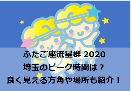ふたご座流星群埼玉でのピークい時間はいつ?良く見える方角や場所を紹介