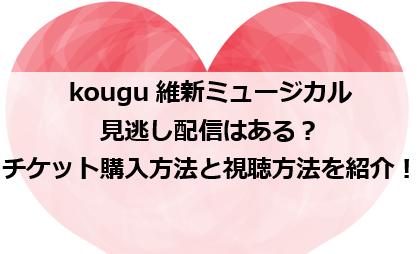 KOUGU維新ミュージカル