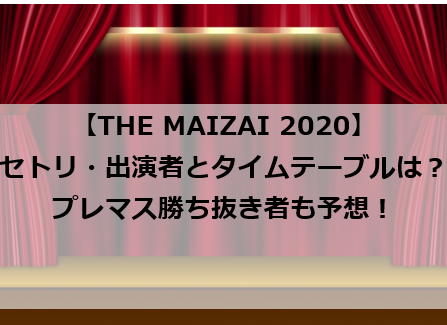 THE MAIZAI2020セトリ