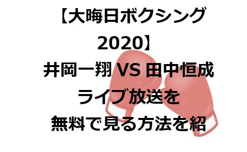 大晦日ボクシング井岡VS田中