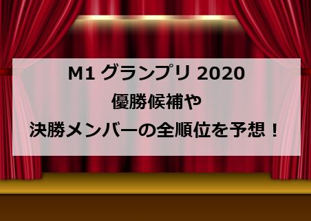 M1優勝予想