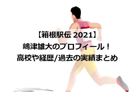 箱根駅伝嶋津雄大