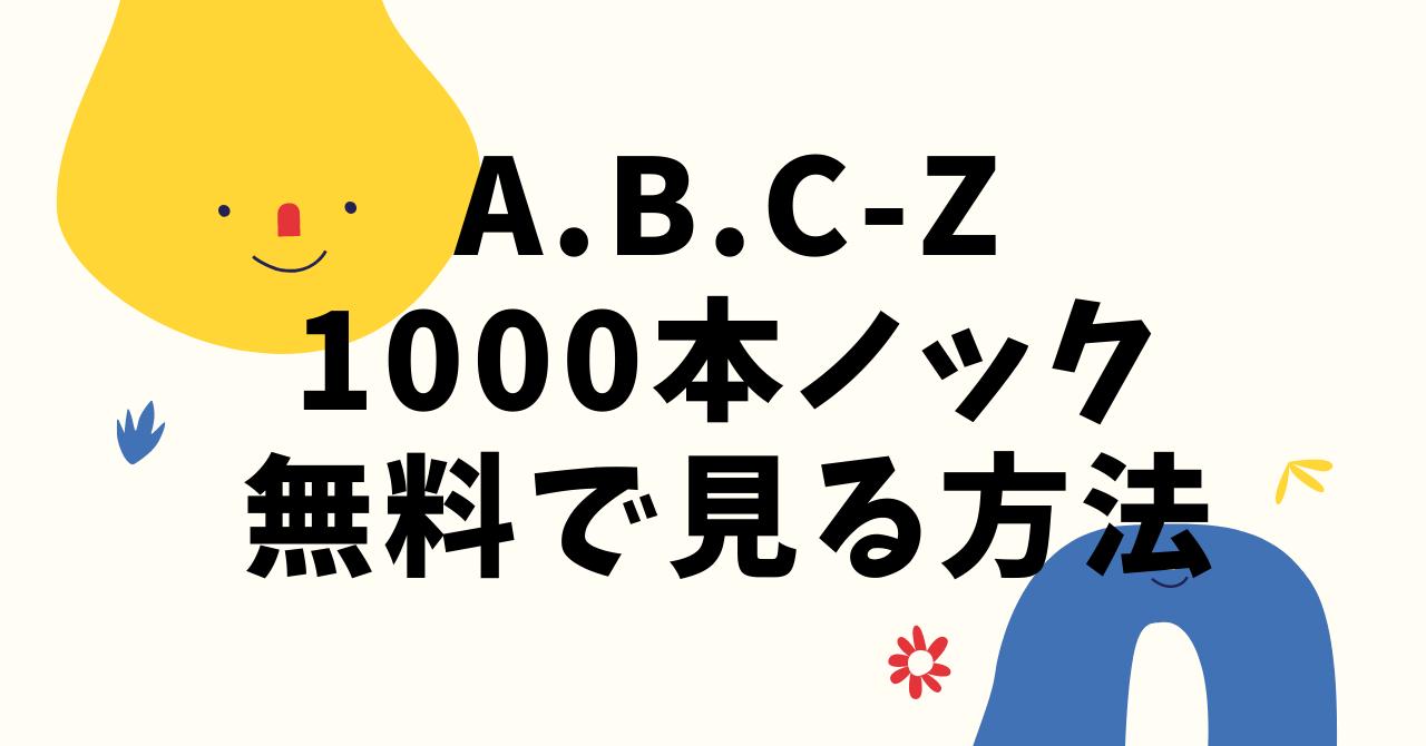 A.B.C-Z1000本ノック