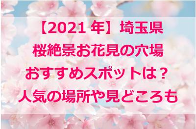 2021埼玉県桜花見穴場スポット